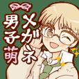 眼鏡好きのためのメガネ男子萌えスタンプ