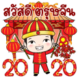 Nong TaeEar Happy Chinese New Year 2020