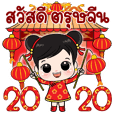 Nong UngPao Happy Chinese New Year 2020!