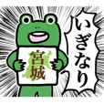 Frog of Miyagi dialect