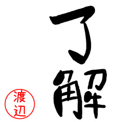 Simple letter seal watanabe Sticker