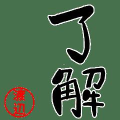 シンプルデカ文字 認印付き 渡辺版