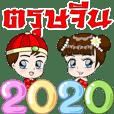 สุขสันต์วันตรุษจีน ปีหนูทอง 2020