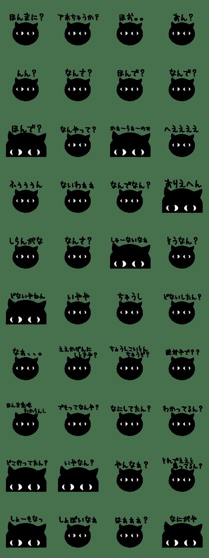 「疑い猫(関西風)」のLINEスタンプ一覧