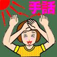 手話」日本語対応版(その2)。