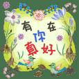 【浪漫花卉風】 淘氣小鳥的日常對話 2