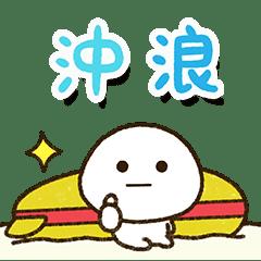 まったりサイフィン 〜中国語〜
