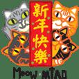 Meow X MiAO 貓捉老鼠年貼圖