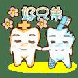 齒兄弟物語-兩人的牽絆(繁體中文版)