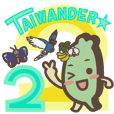 台湾応援キャラ「タイワンダー☆」第2弾