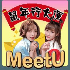 MeetU怪怪系女孩-美人兮新年版