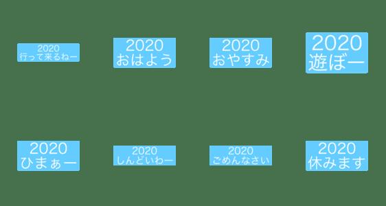 「2020年に使えるやつ」のLINEスタンプ一覧