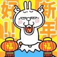 台湾専用☆煽りうさぎ【旧正月】