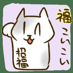 福よこいこい招き猫の気持ち伝えるスタンプ