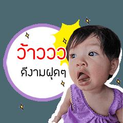 Baby Nicha 2020 Ani