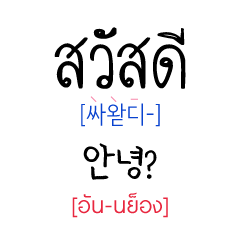 Pmoo's Real Thai n Korean Language