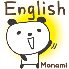 Manami 的 可愛熊貓英語貼紙
