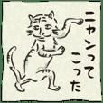 ภาพประกอบของสัตว์โบราณญี่ปุ่น3