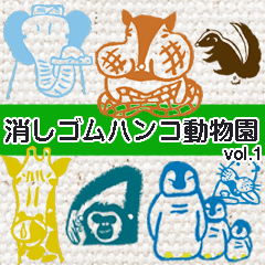 Eraser stamp ZOO vol1