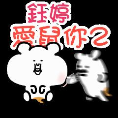 愛鼠你:2- 鈺婷 專屬性名貼圖