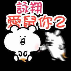 愛鼠你:2- 詠翔 專屬性名貼圖
