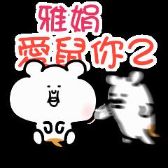 愛鼠你:2- 雅娟 專屬性名貼圖