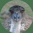 オーストラリアの野鳥スタンプ