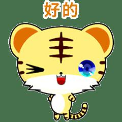 晴天虎 ( 搖擺 ).
