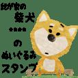 愛犬の名前になる☆柴犬スタンプ