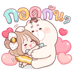 Honey & Mr.Bear : คู่รักนุ่มนิ่ม