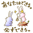 Encouragement rabbits -Gift of kindness-