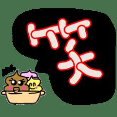 デカ文字 コンウちゃん ネオンカラー