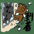 まゆクマ 〜待ち合わせ編〜