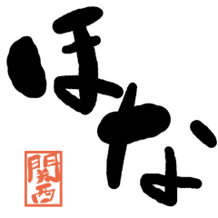 デカ文字方言 関西版