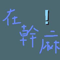 Yingxuan_20200119222339