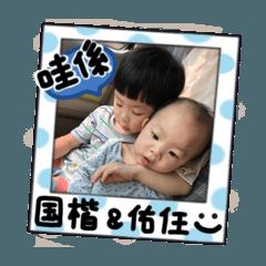 (客製)国楷&佑任療癒貼圖