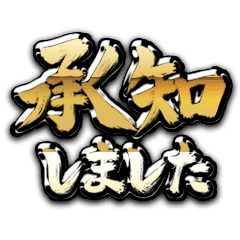 イッレ・コスヤの金の筆文字(敬語)