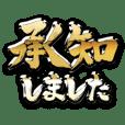 Irre Kosuya Kin no Fude (KEIGO)