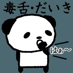 毒詞毒藥郵票 Daiki