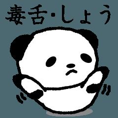 毒詞毒藥郵票 Sho / Show