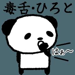 毒詞毒藥郵票 Hiroto / Hiloto