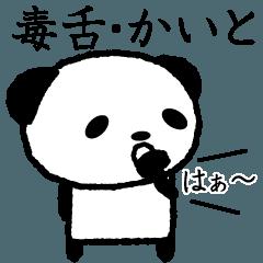 毒詞毒藥郵票 Kaito