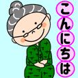 梅おばあちゃんだよ。