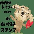 愛犬の名前になる☆トイプードルスタンプ