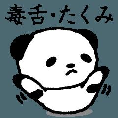 毒詞毒藥郵票 Takumi