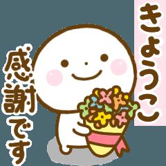 kyouko smile Feeling