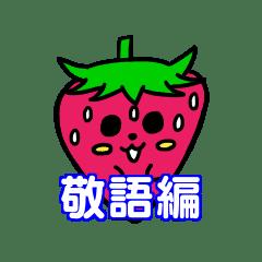 いちごのチーゴくん 敬語編