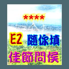 超EZ隨你填個人喜愛節日問侯用語-01