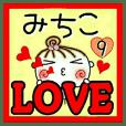 Convenient sticker of [Michiko]!9