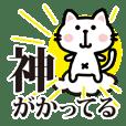 白猫参上2ほめ上手な猫【プチアニマル⑰】